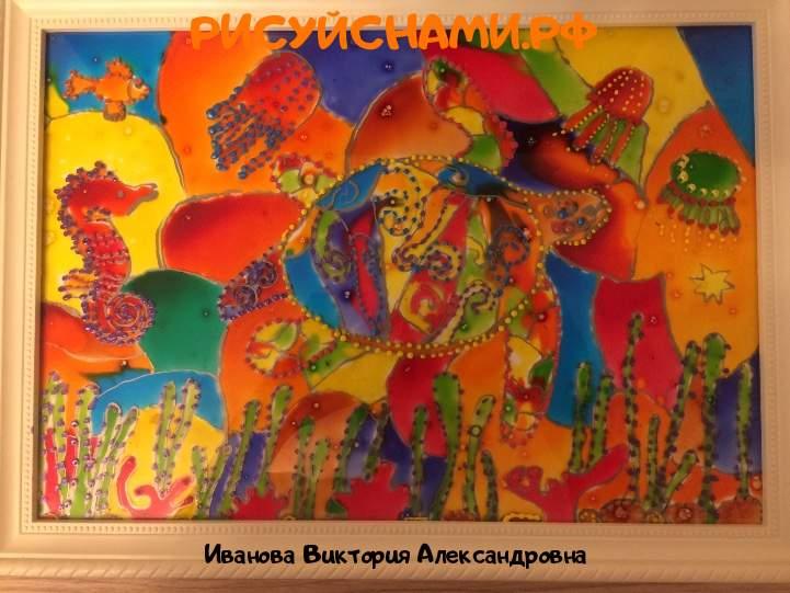 Всероссийский конкурс  Подводный мир Заявка   творческие конкурсы рисунков для школьников и дошкольников рисуй с нами #тмрисуйснами рисунок и поделка - Иванова Виктория Александровна