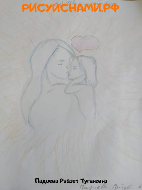 Всероссийский конкурс  Маме с любовью Заявка 77606 всероссийский творческий конкурс рисунка для детей школьников и дошкольников (рисунок и поделка) - Падиева Райзет Тугановна
