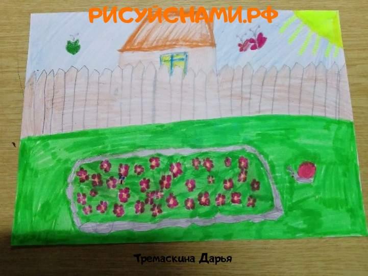 Всероссийский конкурс  В мире цветов Заявка 77691 всероссийский творческий конкурс рисунка для детей школьников и дошкольников (рисунок и поделка) - Тремаскина Дарья
