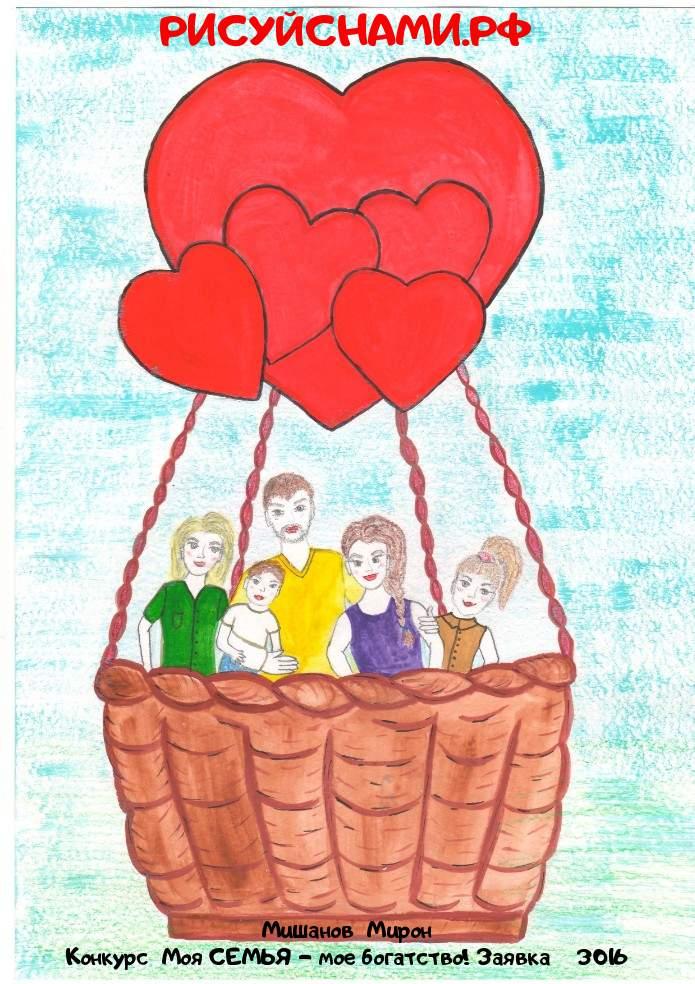 Всероссийский конкурс  Моя СЕМЬЯ - мое богатство Заявка 3016  творческие конкурсы рисунков для школьников и дошкольников рисуй с нами #тмрисуйснами рисунок и поделка - Мишанов  Мирон