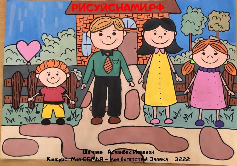 Всероссийский конкурс  Моя СЕМЬЯ - мое богатство Заявка 3222  творческие конкурсы рисунков для школьников и дошкольников рисуй с нами #тмрисуйснами рисунок и поделка - Шамаев   Асланбек Исаевич