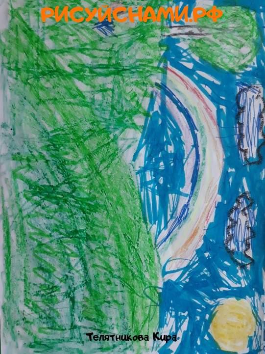 Всероссийский конкурс  Пейзажи родного края Заявка 77787 всероссийский творческий конкурс рисунка для детей школьников и дошкольников (рисунок и поделка) - Телятникова Кира