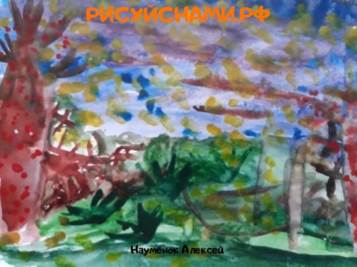 Всероссийский конкурс  Пейзажи родного края Заявка 77806 всероссийский творческий конкурс рисунка для детей школьников и дошкольников (рисунок и поделка) - Наумёнок Алексей