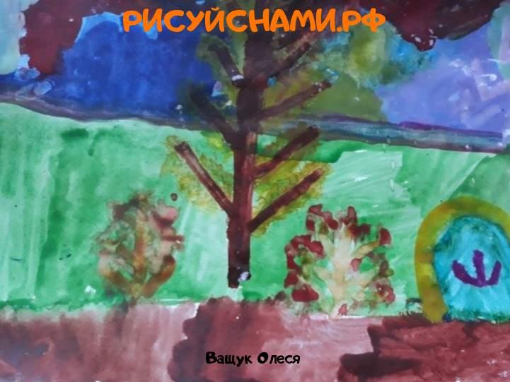 Всероссийский конкурс  Пейзажи родного края Заявка 77811 всероссийский творческий конкурс рисунка для детей школьников и дошкольников (рисунок и поделка) - Ващук Олеся