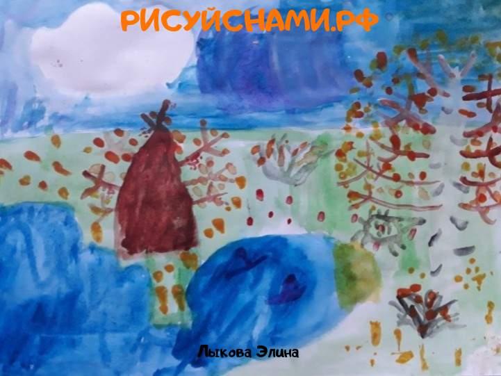 Всероссийский конкурс  Пейзажи родного края Заявка 77814  всероссийский творческий конкурс рисунка для детей школьников и дошкольников (рисунок и поделка) - Лыкова Элина