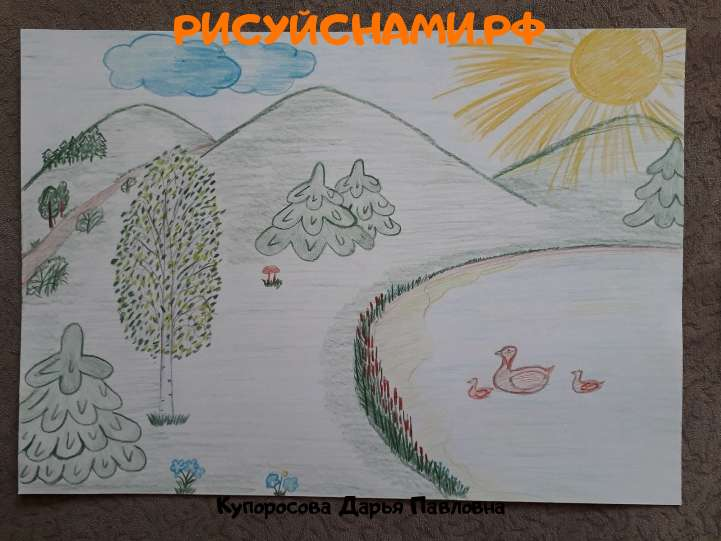 Всероссийский конкурс  Пейзажи родного края Заявка 77749 всероссийский творческий конкурс рисунка для детей школьников и дошкольников (рисунок и поделка) - Купоросова Дарья Павловна