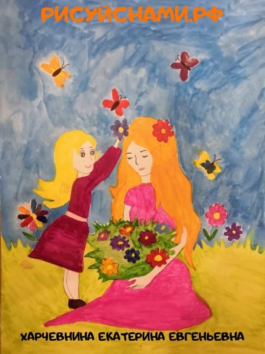 Всероссийский конкурс  Маме с любовью Заявка 77873  всероссийский творческий конкурс рисунка для детей школьников и дошкольников (рисунок и поделка) - ХАРЧЕВНИНА ЕКАТЕРИНА ЕВГЕНЬЕВНА