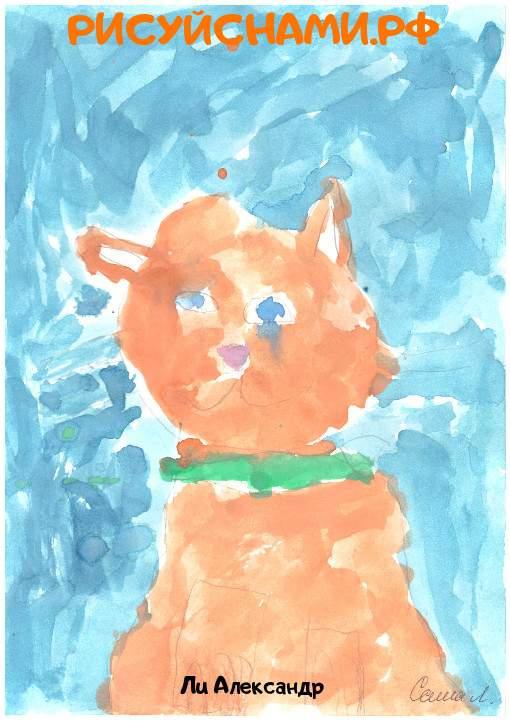 Всероссийский конкурс  Мои любимые животные Заявка 78243 всероссийский творческий конкурс рисунка для детей школьников и дошкольников (рисунок и поделка) - Ли Александр