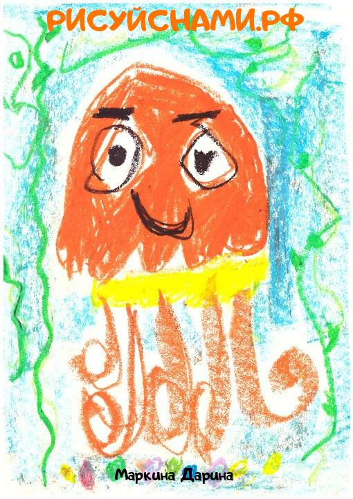 Всероссийский конкурс  Подводный мир Заявка 78246 всероссийский творческий конкурс рисунка для детей школьников и дошкольников (рисунок и поделка) - Маркина Дарина