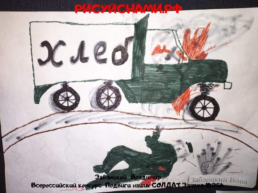 Всероссийский конкурс  Подвиги наших СОЛДАТ Заявка 10356  творческие конкурсы рисунков для школьников и дошкольников рисуй с нами #тмрисуйснами рисунок и поделка - Заблоцкий  Владимир