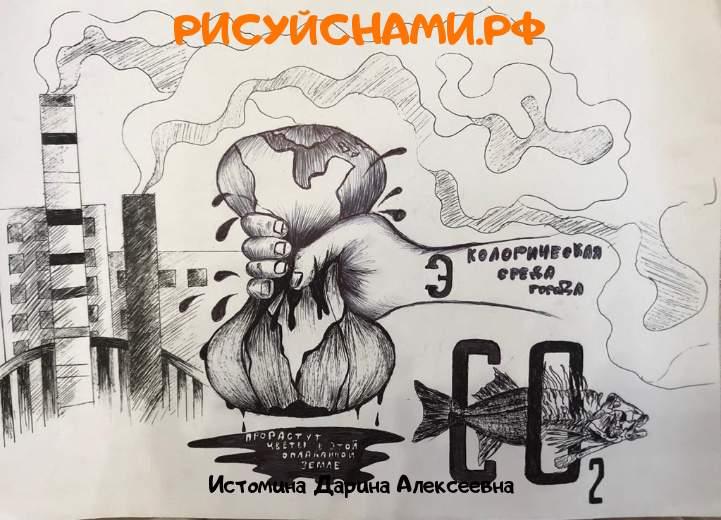 Всероссийский конкурс  Юный эколог Заявка 79560 всероссийский творческий конкурс рисунка для детей школьников и дошкольников (рисунок и поделка) - Истомина Дарина Алексеевна