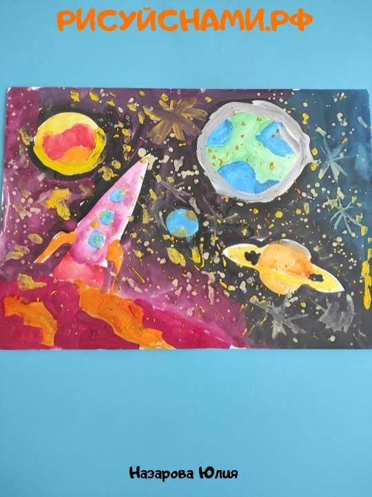 Всероссийский конкурс  Космическое путешествие Заявка 94647  всероссийский творческий конкурс рисунка для детей школьников и дошкольников (рисунок и поделка) - Назарова Юлия