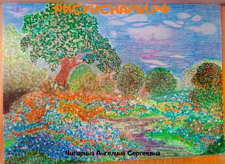 Всероссийский конкурс  В мире цветов Заявка 79729 всероссийский творческий конкурс рисунка для детей школьников и дошкольников (рисунок и поделка) - Чигирина Ангелина Сергеевна