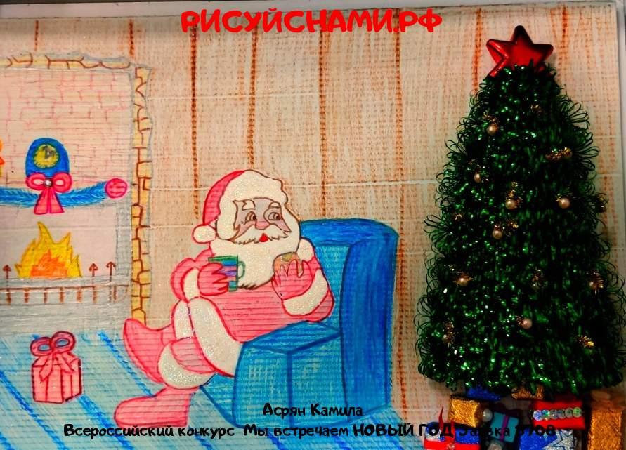 Всероссийский конкурс  Мы встречаем НОВЫЙ ГОД Заявка 3708  творческие конкурсы рисунков для школьников и дошкольников рисуй с нами #тмрисуйснами рисунок и поделка - Асрян Камила