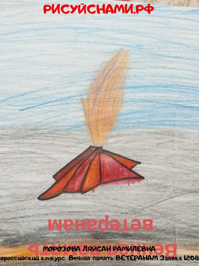 Всероссийский конкурс  Вечная память ВЕТЕРАНАМ Заявка 12080  творческие конкурсы рисунков для школьников и дошкольников рисуй с нами #тмрисуйснами рисунок и поделка - МОРОЗОВА ЛЯЙСАН РАМИЛЕВНА