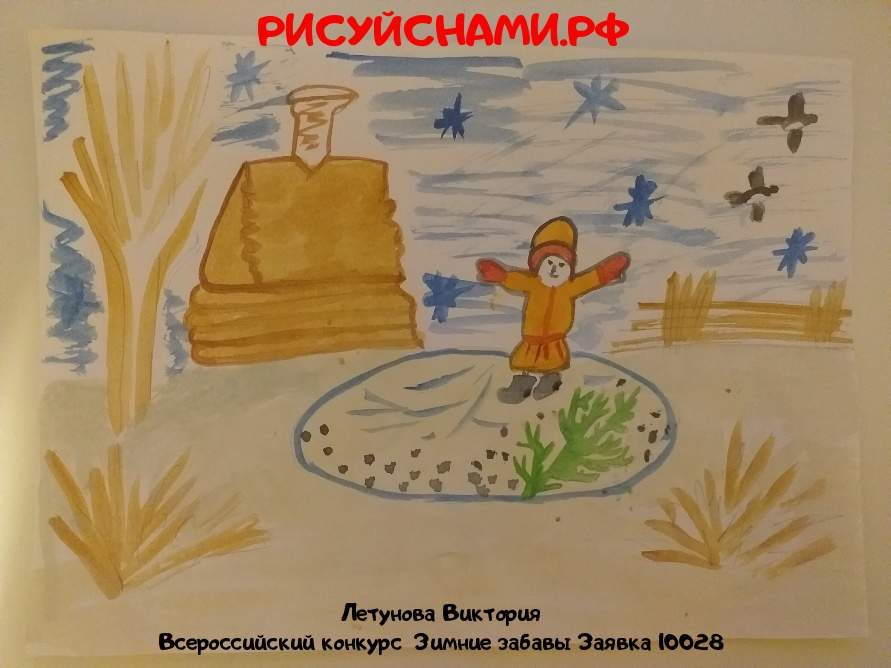 Всероссийский конкурс  Зимние забавы Заявка 10028  творческие конкурсы рисунков для школьников и дошкольников рисуй с нами #тмрисуйснами рисунок и поделка - Летунова Виктория