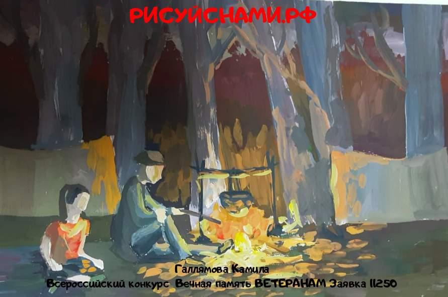 Всероссийский конкурс  Вечная память ВЕТЕРАНАМ Заявка 11250  творческие конкурсы рисунков для школьников и дошкольников рисуй с нами #тмрисуйснами рисунок и поделка - Галлямова Камила