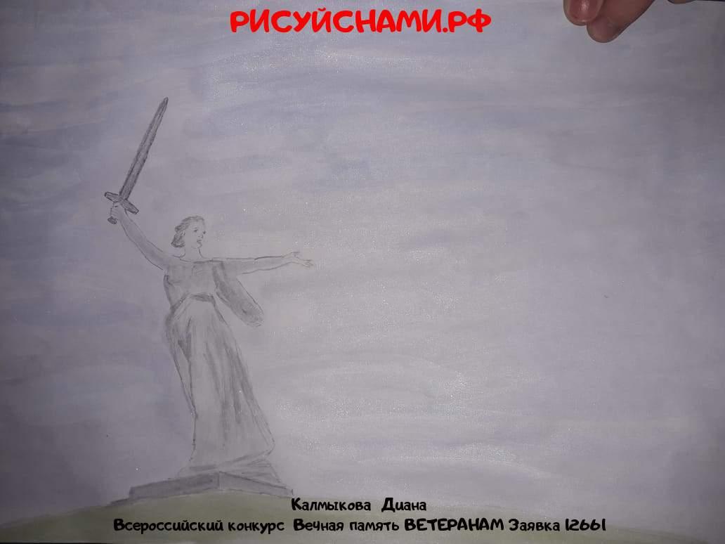 Всероссийский конкурс  Вечная память ВЕТЕРАНАМ Заявка 12661  всероссийский творческий конкурс рисунка для детей школьников и дошкольников (рисунок и поделка) - Калмыкова  Диана