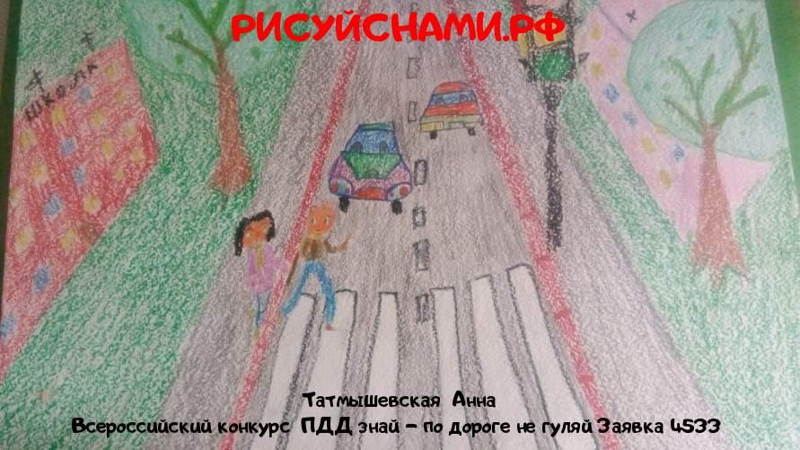 Всероссийский конкурс  ПДД знай - по дороге не гуляй Заявка 4533  творческие конкурсы рисунков для школьников и дошкольников рисуй с нами #тмрисуйснами рисунок и поделка - Татмышевская  Анна