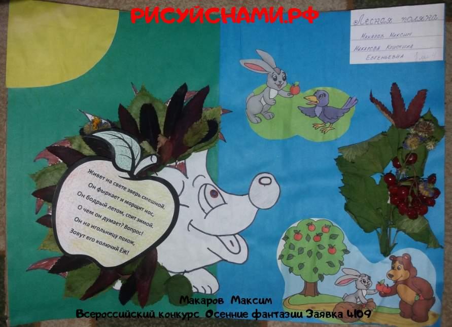 Всероссийский конкурс  Осенние фантазии Заявка 4109  творческие конкурсы рисунков для школьников и дошкольников рисуй с нами #тмрисуйснами рисунок и поделка - Макаров  Максим