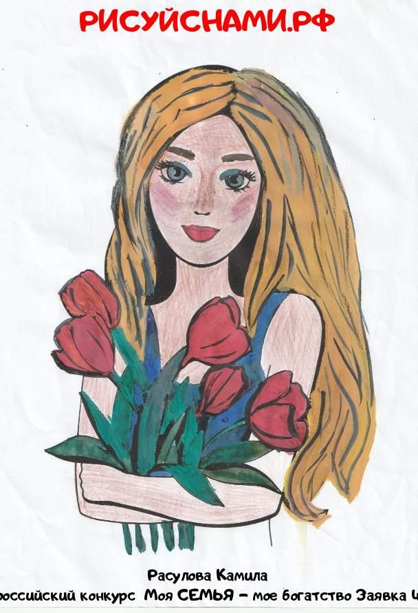 Всероссийский конкурс  Моя СЕМЬЯ - мое богатство Заявка 4127  творческие конкурсы рисунков для школьников и дошкольников рисуй с нами #тмрисуйснами рисунок и поделка - Расулова Камила