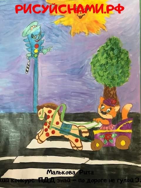 Всероссийский конкурс  ПДД знай - по дороге не гуляй Заявка 4454  творческие конкурсы рисунков для школьников и дошкольников рисуй с нами #тмрисуйснами рисунок и поделка - Малькова  Рита