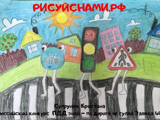 Всероссийский конкурс  ПДД знай - по дороге не гуляй Заявка 4460  творческие конкурсы рисунков для школьников и дошкольников рисуй с нами #тмрисуйснами рисунок и поделка - Супрунюк Кристина