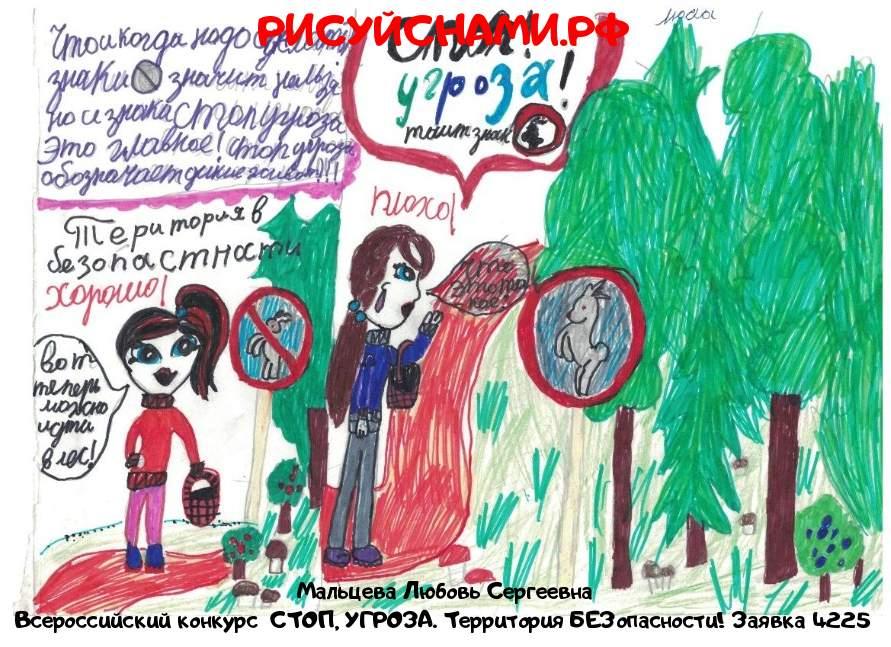 Всероссийский конкурс  СТОП, УГРОЗА. Территория БЕЗопасности! Заявка 4225  творческие конкурсы рисунков для школьников и дошкольников рисуй с нами #тмрисуйснами рисунок и поделка - Мальцева Любовь Сергеевна