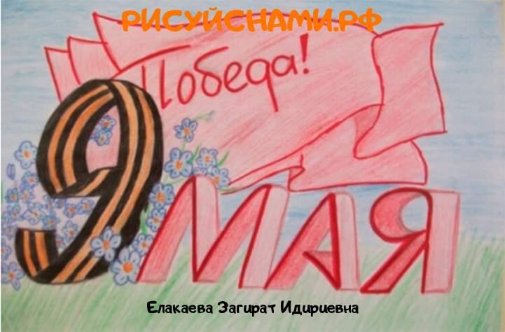 Всероссийский конкурс  Подвиги наших СОЛДАТ Заявка 107991 всероссийский творческий конкурс рисунка для детей школьников и дошкольников (рисунок и поделка) - Елакаева Загират Идириевна