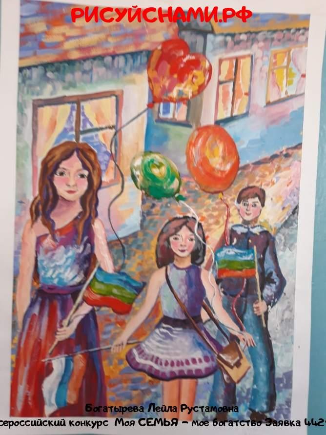 Всероссийский конкурс  Моя СЕМЬЯ - мое богатство Заявка 4429  творческие конкурсы рисунков для школьников и дошкольников рисуй с нами #тмрисуйснами рисунок и поделка - Богатырева Лейла Рустамовна