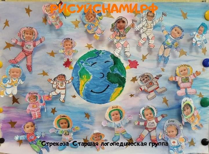 Всероссийский конкурс  Космическое путешествие Заявка  всероссийский творческий конкурс рисунка для детей школьников и дошкольников (рисунок и поделка) -