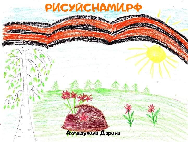 Всероссийский конкурс  Вечная память ВЕТЕРАНАМ Заявка 108590 всероссийский творческий конкурс рисунка для детей школьников и дошкольников (рисунок и поделка) - Ахмадулина Дарина