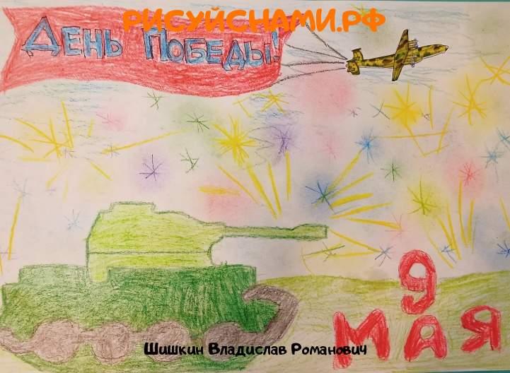Всероссийский конкурс  Вечная память ВЕТЕРАНАМ Заявка  всероссийский творческий конкурс рисунка для детей школьников и дошкольников (рисунок и поделка) - Шишкин Владислав Романович