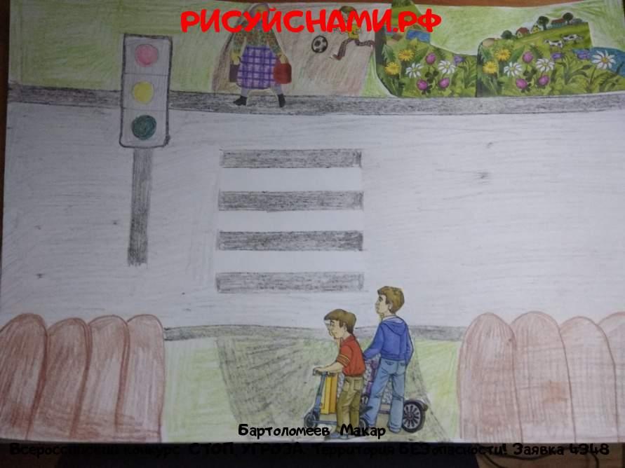 Всероссийский конкурс  СТОП, УГРОЗА. Территория БЕЗопасности! Заявка 4348  творческие конкурсы рисунков для школьников и дошкольников рисуй с нами #тмрисуйснами рисунок и поделка - Бартоломеев  Макар