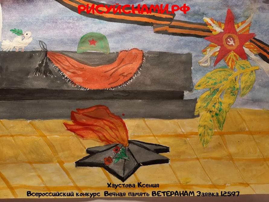 Всероссийский конкурс  Вечная память ВЕТЕРАНАМ Заявка 12597  всероссийский творческий конкурс рисунка для детей школьников и дошкольников (рисунок и поделка) - Хаустова Ксения