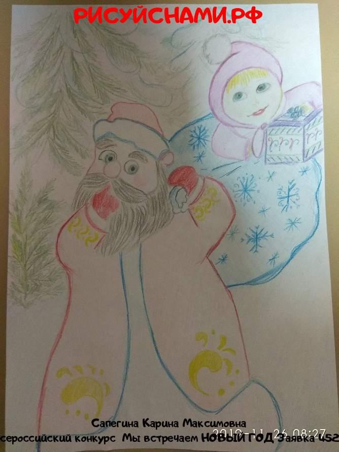 Всероссийский конкурс  Мы встречаем НОВЫЙ ГОД Заявка 4521  творческие конкурсы рисунков для школьников и дошкольников рисуй с нами #тмрисуйснами рисунок и поделка - Сапегина Карина Максимовна