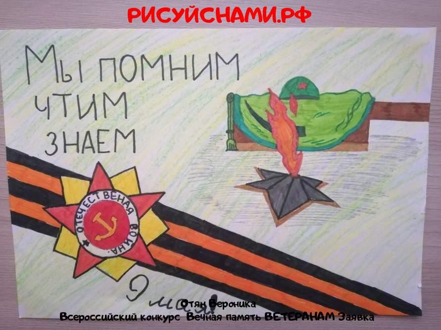 Всероссийский конкурс  Вечная память ВЕТЕРАНАМ Заявка 12154  творческие конкурсы рисунков для школьников и дошкольников рисуй с нами #тмрисуйснами рисунок и поделка - Отян Вероника