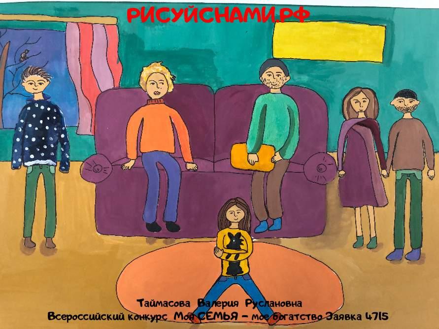 Всероссийский конкурс  Моя СЕМЬЯ - мое богатство Заявка 4715  творческие конкурсы рисунков для школьников и дошкольников рисуй с нами #тмрисуйснами рисунок и поделка - Таймасова  Валерия  Руслановна