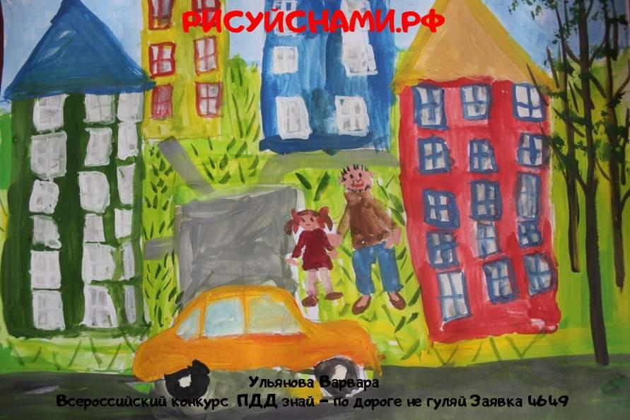 Всероссийский конкурс  ПДД знай - по дороге не гуляй Заявка 4649  творческие конкурсы рисунков для школьников и дошкольников рисуй с нами #тмрисуйснами рисунок и поделка - Ульянова Варвара