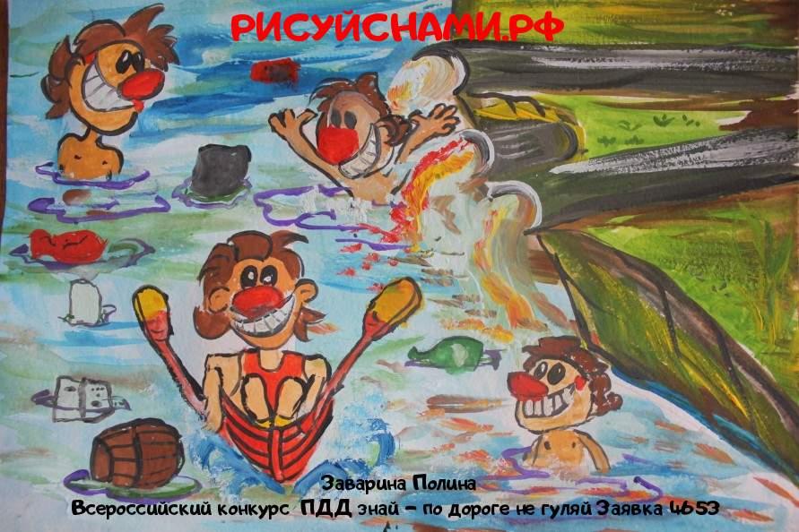 Всероссийский конкурс  ПДД знай - по дороге не гуляй Заявка 4653  творческие конкурсы рисунков для школьников и дошкольников рисуй с нами #тмрисуйснами рисунок и поделка - Заварина Полина