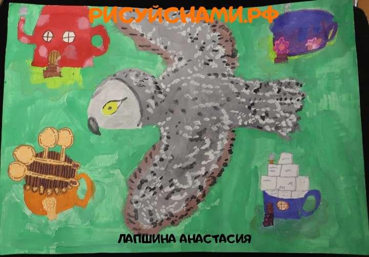Всероссийский конкурс  Осенние фантазии Заявка 133050  всероссийский творческий конкурс рисунка для детей школьников и дошкольников (рисунок и поделка) - ЛАПШИНА АНАСТАСИЯ