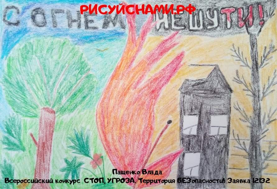Всероссийский конкурс  СТОП, УГРОЗА. Территория БЕЗопасности! Заявка 12132  творческие конкурсы рисунков для школьников и дошкольников рисуй с нами #тмрисуйснами рисунок и поделка - Пащенко Влада