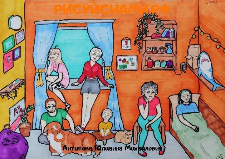 Всероссийский конкурс  Моя СЕМЬЯ - мое богатство Заявка 123384  всероссийский творческий конкурс рисунка для детей школьников и дошкольников (рисунок и поделка) - Антипова Юлианна Михайловна