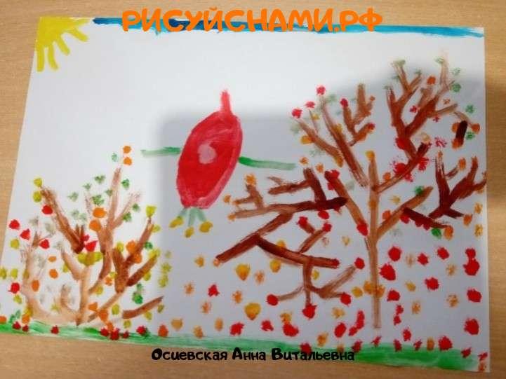 Всероссийский конкурс  Осенние фантазии Заявка 125206  всероссийский творческий конкурс рисунка для детей школьников и дошкольников (рисунок и поделка) - Осиевская Анна Витальевна