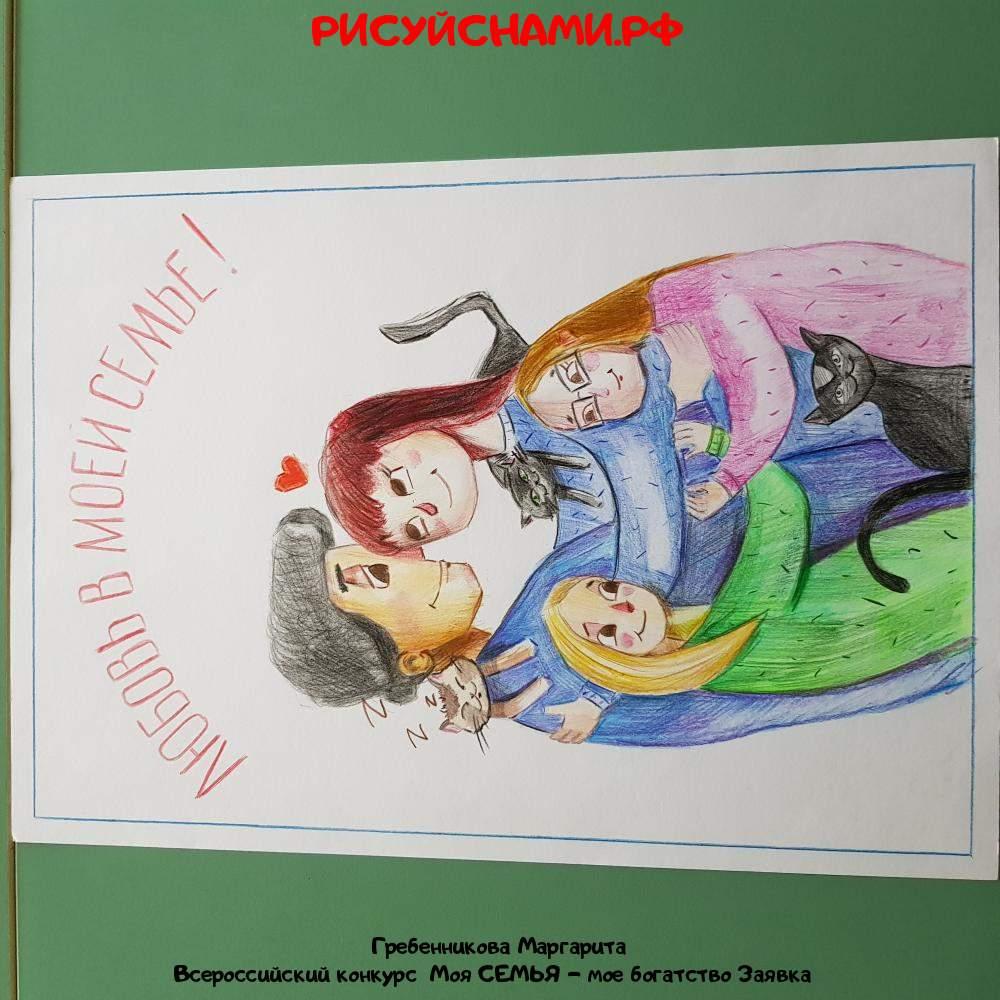 Всероссийский конкурс  Моя СЕМЬЯ - мое богатство Заявка 10358  творческие конкурсы рисунков для школьников и дошкольников рисуй с нами #тмрисуйснами рисунок и поделка - Гребенникова Маргарита