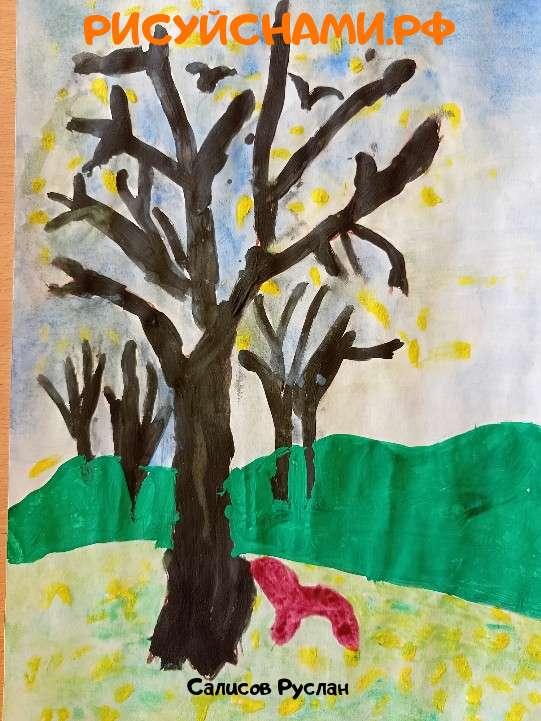 Всероссийский конкурс  Осенние фантазии Заявка 125820  всероссийский творческий конкурс рисунка для детей школьников и дошкольников (рисунок и поделка) - Салисов Руслан