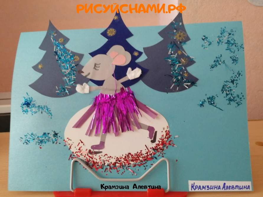 Всероссийский конкурс  Мы встречаем НОВЫЙ ГОД Заявка 12433  всероссийский творческий конкурс рисунка для детей школьников и дошкольников (рисунок и поделка) - Крамзина  Алевтина