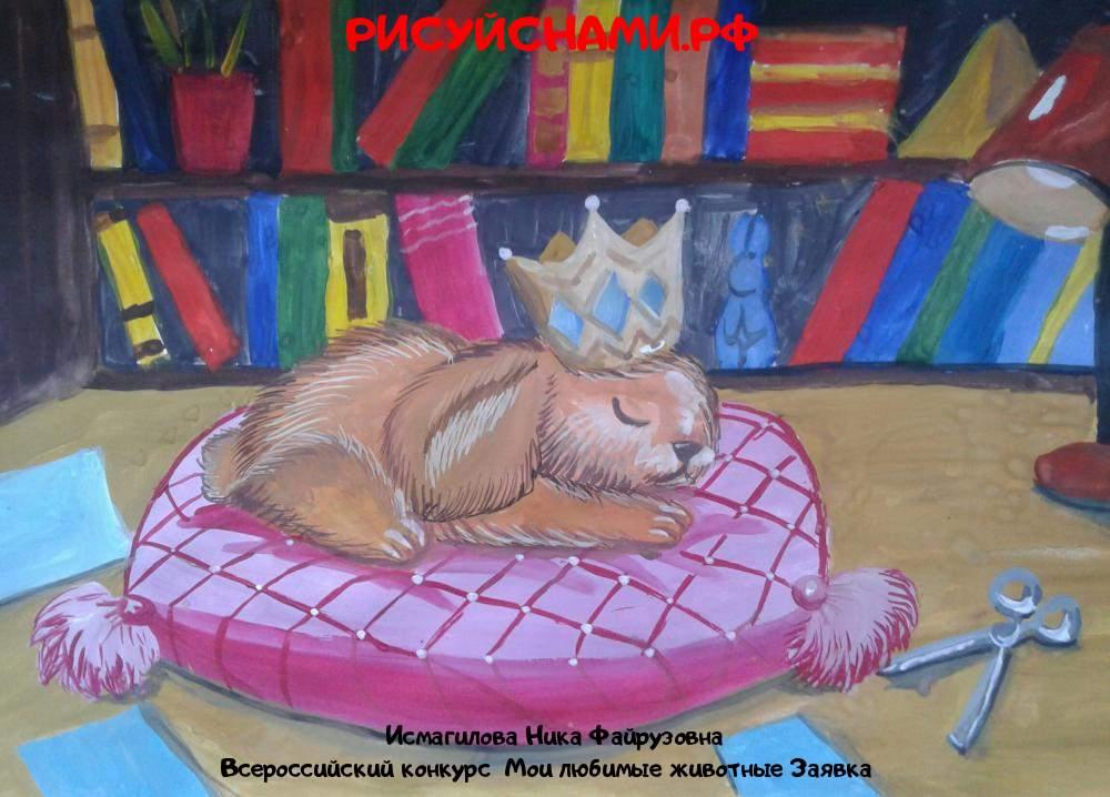 Всероссийский конкурс  Мои любимые животные Заявка 11574  творческие конкурсы рисунков для школьников и дошкольников рисуй с нами #тмрисуйснами рисунок и поделка - Исмагилова Ника Файрузовна