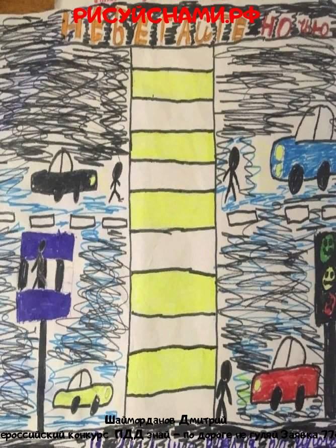 Всероссийский конкурс  ПДД знай - по дороге не гуляй Заявка 7781 всероссийский творческий конкурс рисунка для детей школьников и дошкольников (рисунок и поделка) - Шайморданов Дмитрий