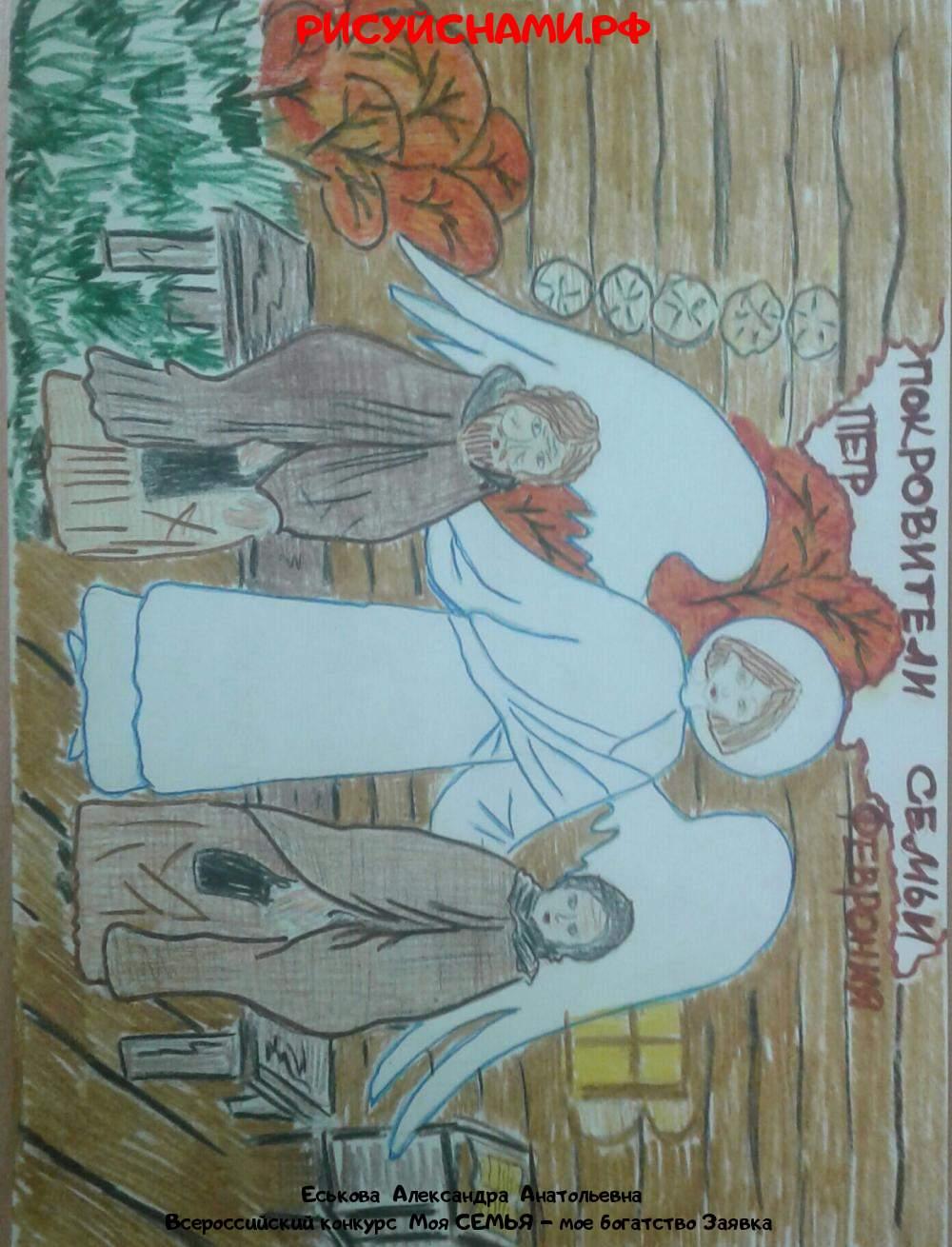Всероссийский конкурс  Моя СЕМЬЯ - мое богатство Заявка 10775  творческие конкурсы рисунков для школьников и дошкольников рисуй с нами #тмрисуйснами рисунок и поделка - Еськова  Александра  Анатольевна